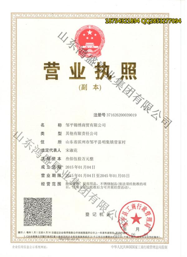 山东鸿盛厨业集团企业旗下分公司公示